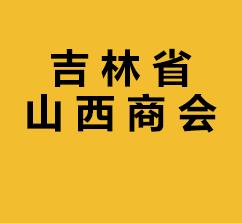 乐虎国际官网山西乐虎lehu